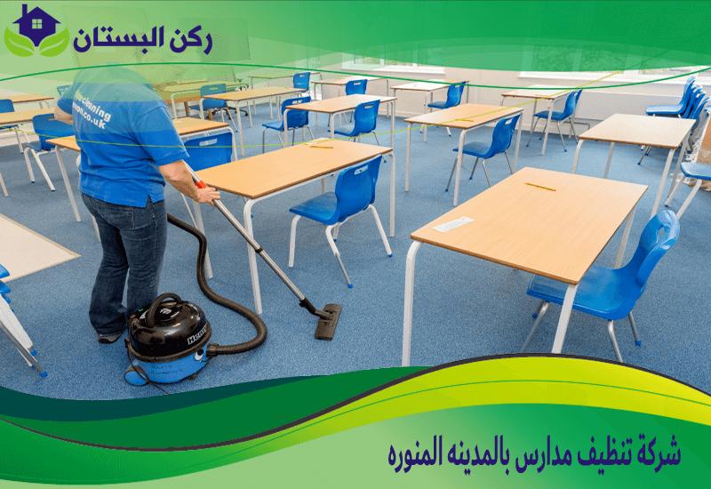 شركة تنظيف مدارس بالمدينه المنوره