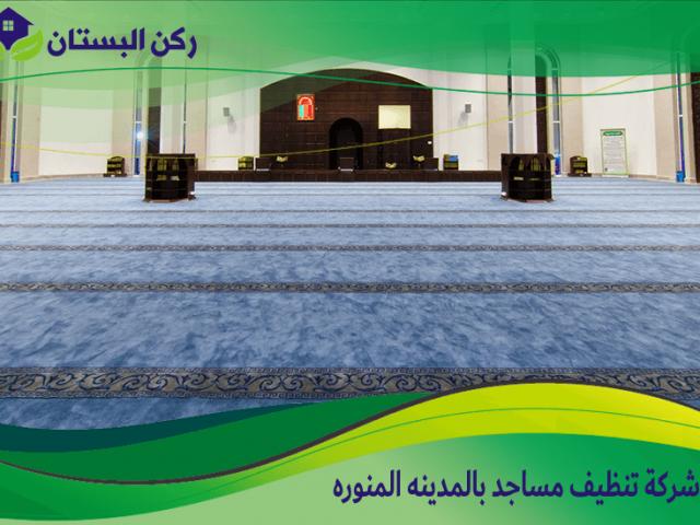 شركة تنظيف مساجد بالمدينه المنوره