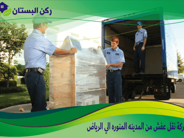 شركة نقل عفش من المدينه المنوره الي الرياض