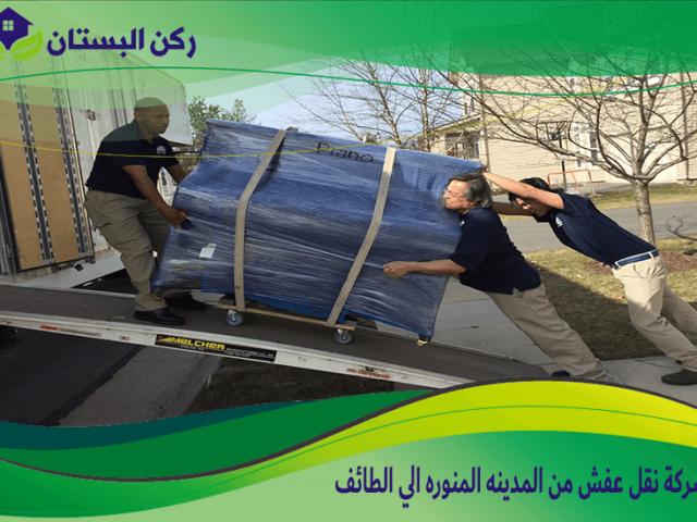 شركة نقل عفش من المدينه المنوره الي الطائف