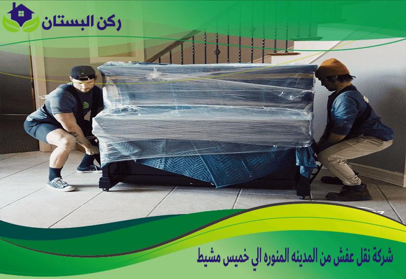شركة نقل عفش من المدينه المنوره الي خميس مشيط