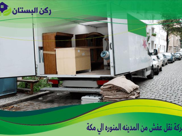 شركة نقل عفش من المدينه المنوره الي مكة