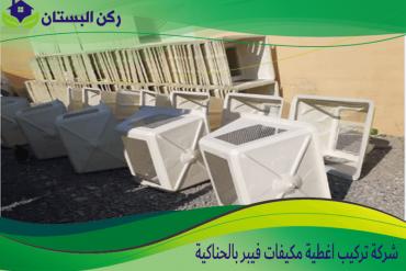 شركة تنظيف استراحات بالمدينة المنورة