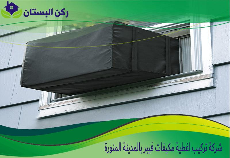 شركة تركيب اغطية مكيفات فيبر بالمدينة المنورة