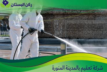 شركة كشف تسربات المياه بالمدينه المنوره