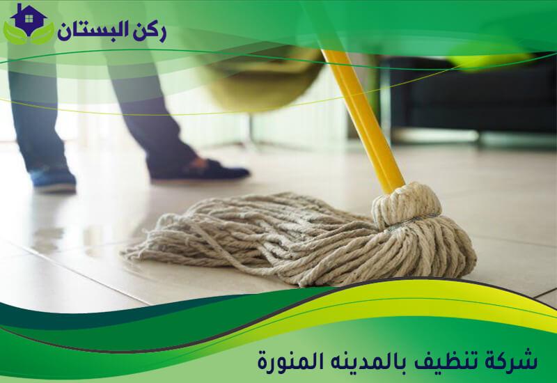 تنظيف بالمدينة المنوره