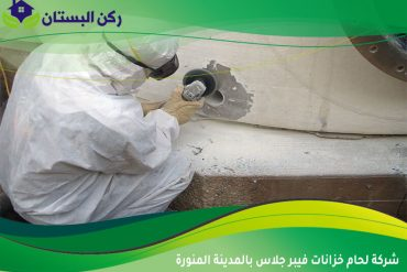 شركة تنظيف مفروشات بالمدينة المنورة